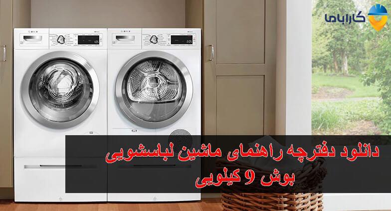 دانلود دفترچه راهنمای ماشین لباسشویی بوش 9 کیلویی