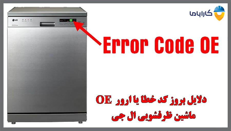 ارور OE ماشین ظرفشویی ال جی