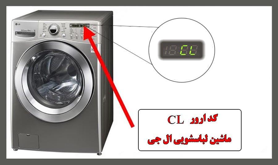 ارور cl ماشین لباسشویی ال جی