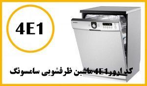 کد خطا یا ارور ماشین ظرفشویی سامسونگ
