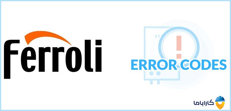 کد خطا یا ارور پکیج فرولی ferroli