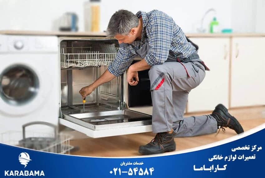 تعمیر ماشین ظرفشویی پر سر و صدا