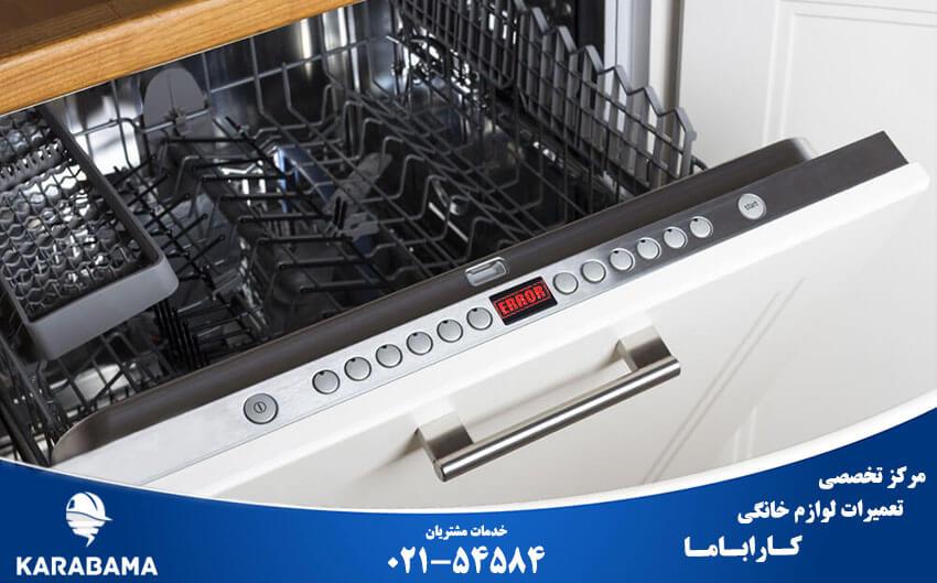 دلایل روشن نشدن ماشین ظرفشویی
