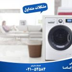 نکاتی برای رفع مشکلات رایج ماشین لباسشویی