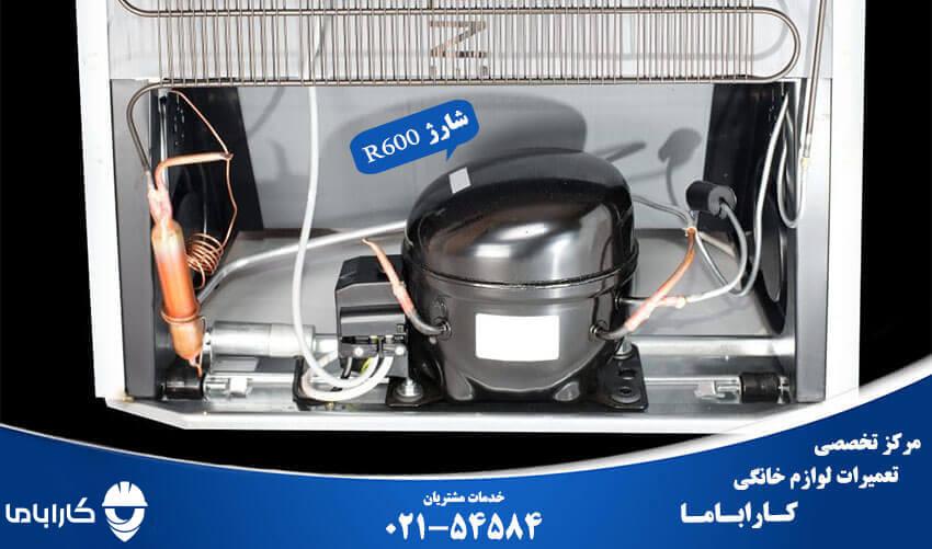 آموزش نحوه شارژ گاز مبرد R600 یخچال
