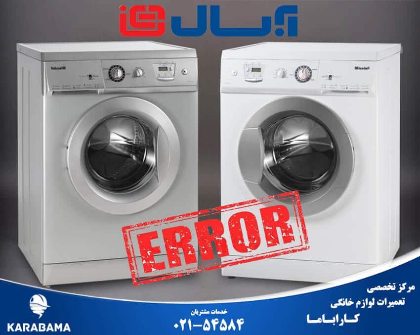 کد خطا یا ارور ماشین لباسشویی آبسال