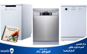 دانلود دفترچه راهنمای ماشین ظرفشویی دوو