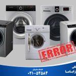 ارور یا کد خطای ماشین لباسشویی دوو