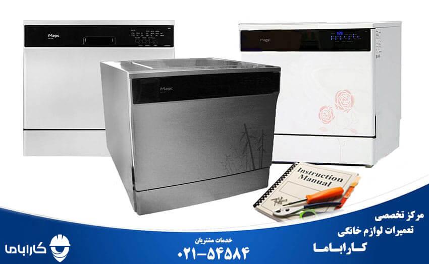 دانلود دفترچه راهنمای ماشین ظرفشویی مجیک