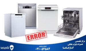 کد خطا یا ارور ظرفشویی دوو