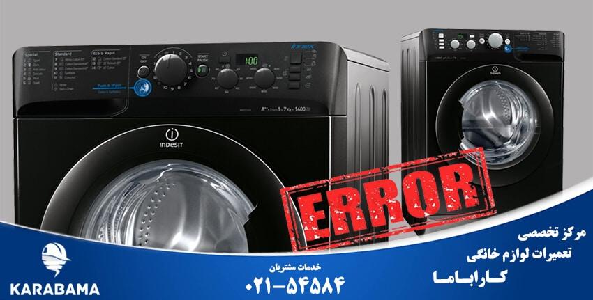 کد خطا یا ارور ماشین لباسشویی ایندزیت