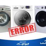 کد خطا یا ارور لباسشویی کنوود