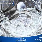 مشکلات مرتبط با آبگیری ماشین لباسشویی