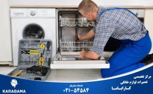 عیب یابی ماشین ظرفشویی و رفع مشکلات آن