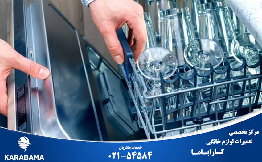 خشک نکردن ظروف در ظرفشویی