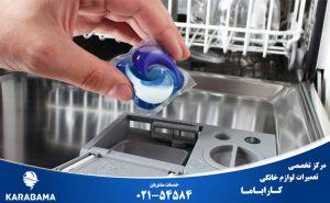 علت عدم پخش شوینده در ماشین ظرفشویی