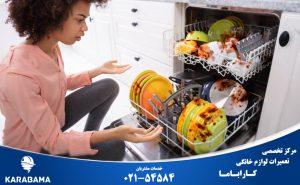 علت تمیز نشدن ظروف در ماشین ظرفشویی