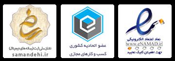 لوگو نماد اعتماد الکترونیکی، اتحادیه کسب و کارهای مجازی و ساماندهی