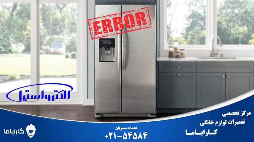 کد خطا یا ارور یخچال فریزر الکترواستیل