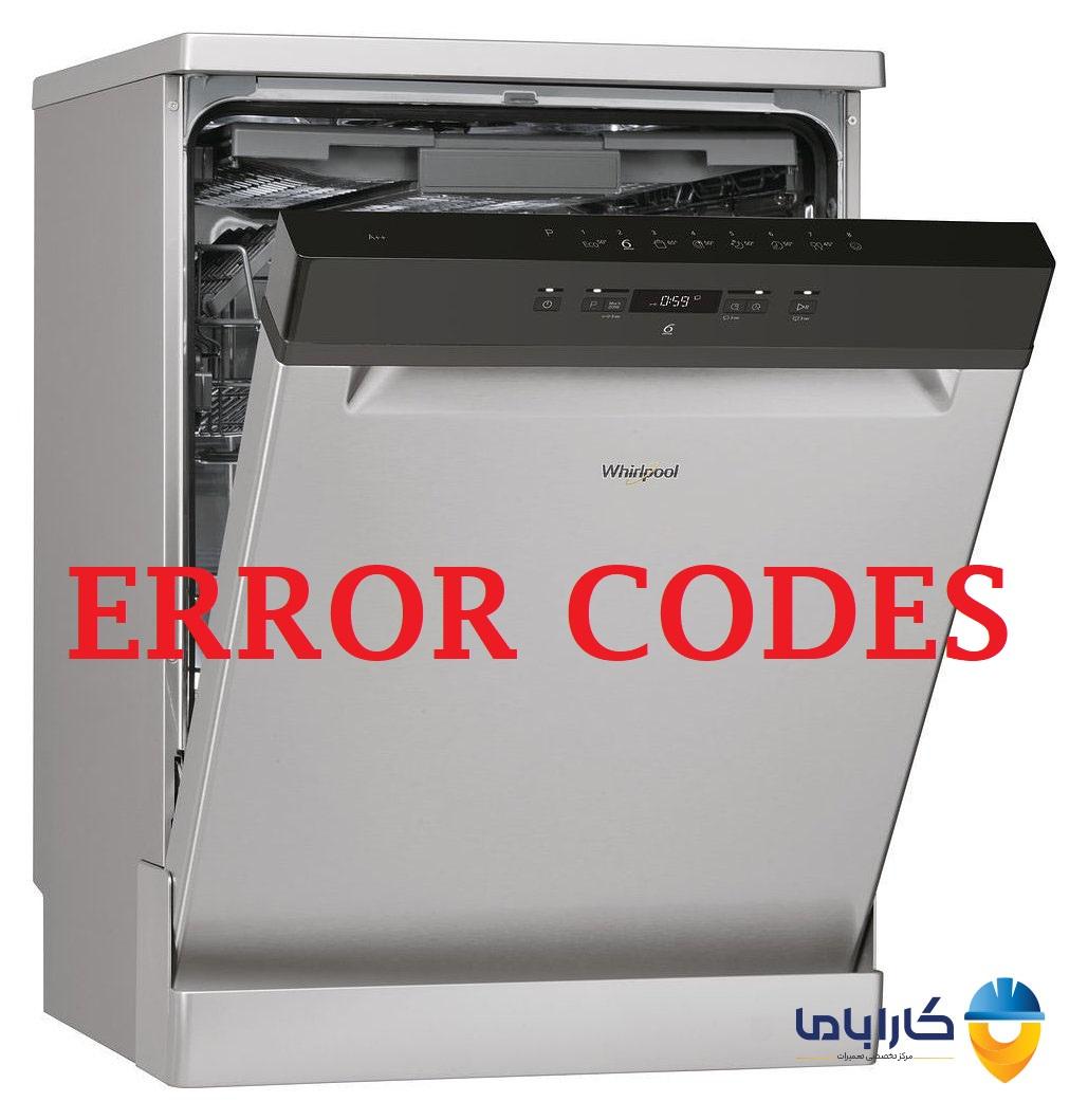 کد خطا یا ارور ماشین ظرفشویی ویرپول
