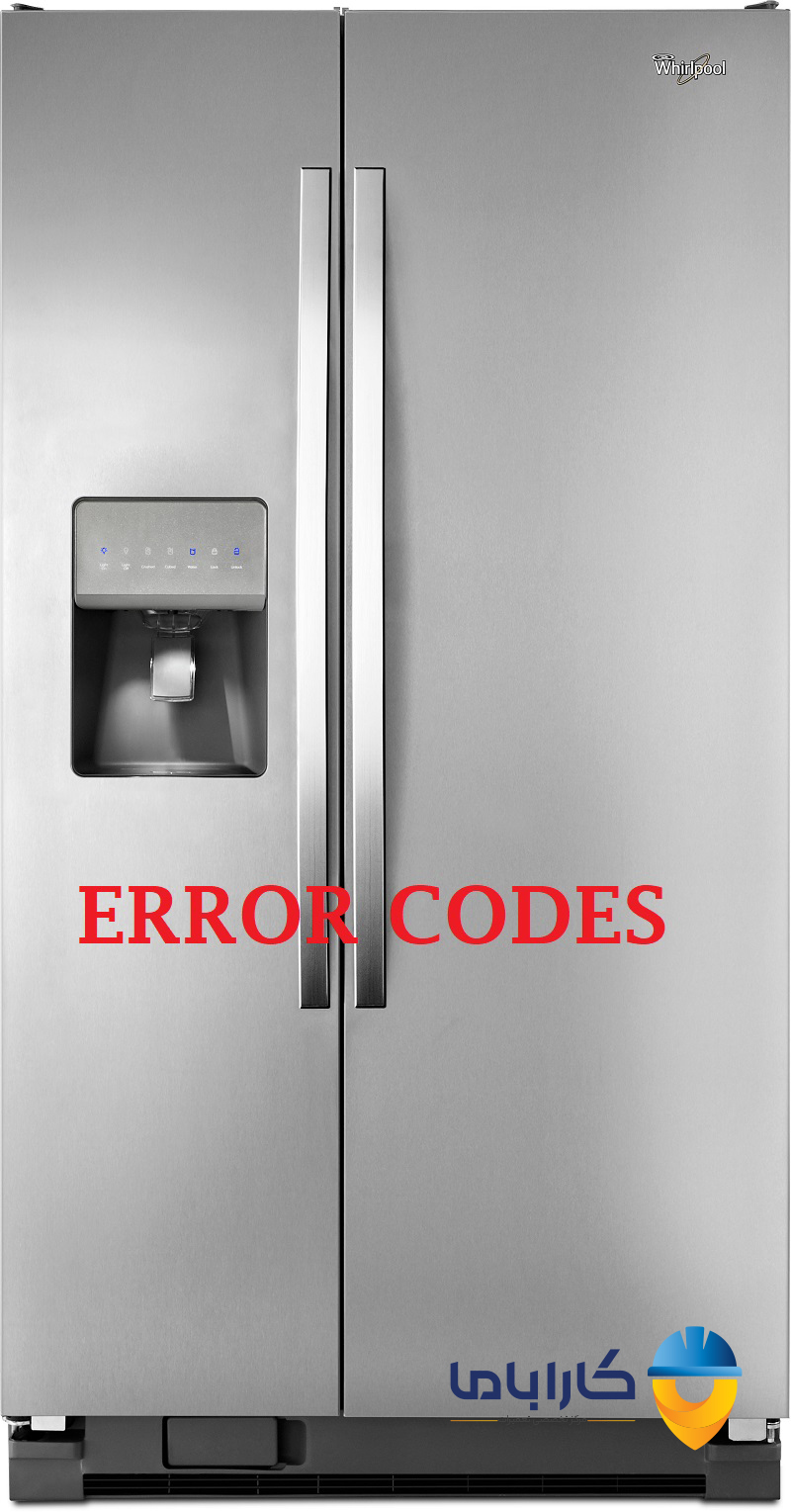 کد خطا یا ارور یخچال ویرپول