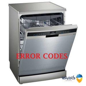 کد خطا یا ارور ماشین ظرفشویی زیمنس